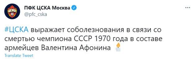 Скріншот: twitter.com/pfc_cska