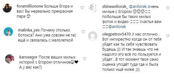"""Фанати атакували Лорак питаннями про нового коханця: """"А можна фоточку з Єгором?"""""""