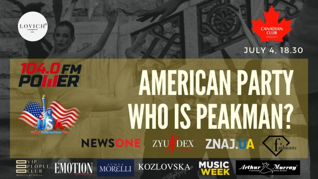 American Party! У Києві пройде американська вечірка в день незалежності США