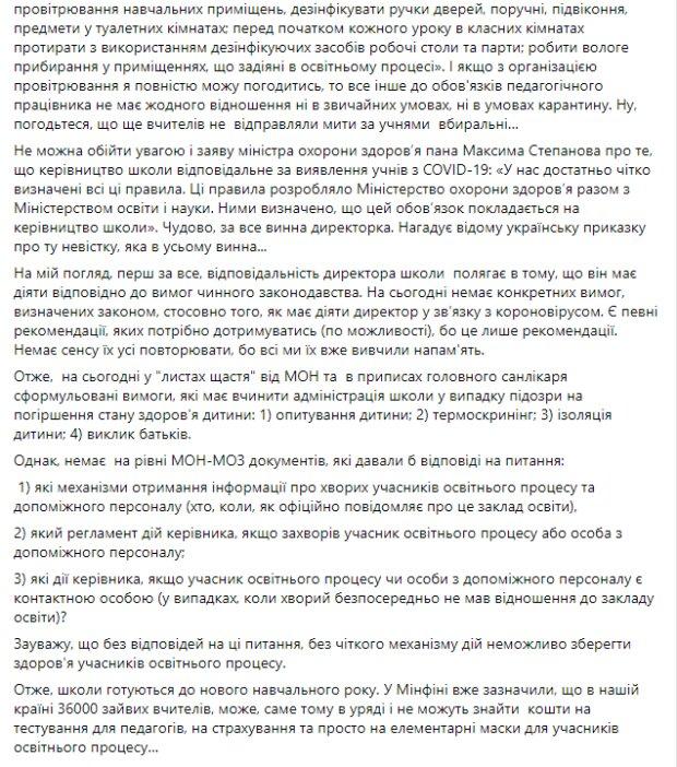 Скріншот: Владимир Онацкий / Facebook