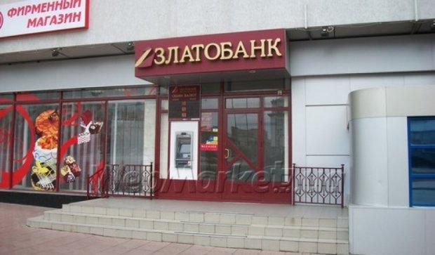"""НБУ ликвидирует """"Златобанк"""""""