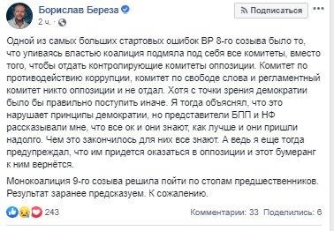 """""""Слуга народу"""" Зеленського повторює помилки Порошенка, не встигнувши почати роботу: """"Результат передбачуваний"""""""