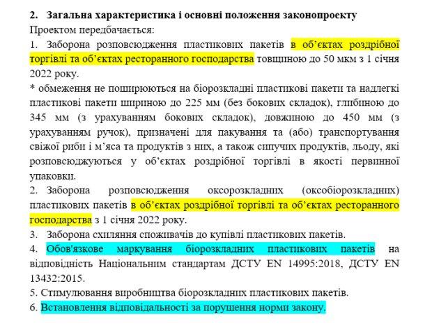 Законопроект 2051-1 - скріншот