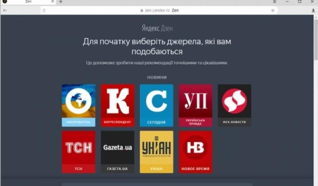 "Yandex презентовал ленту рекомендаций ""Дзен"""