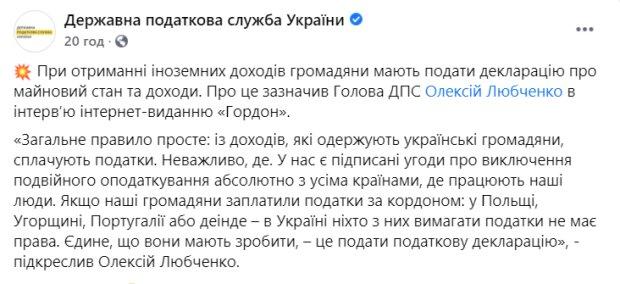 Пост ДПС України, facebook.com/TaxUkraine