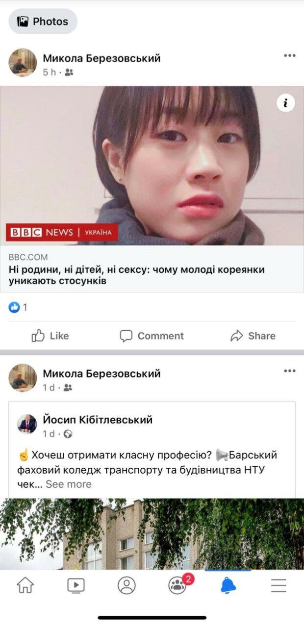 Скріншот поста Березовського