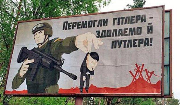 Фото дня: Путіна прирівняли до Гітлера