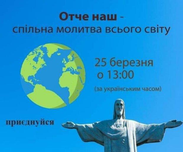 Заклик до спільної молитви, фото: Телеграм