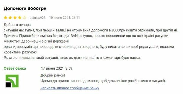 """Отзыв клиента """"ПриватБанка"""", скриншот: Minfin"""