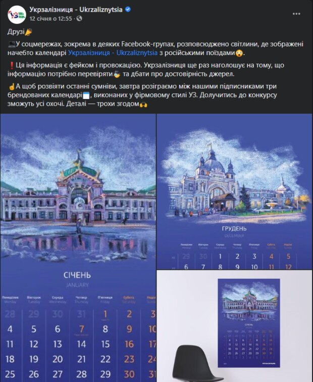 Скріншот публікації Укрзалізниці: Facebook