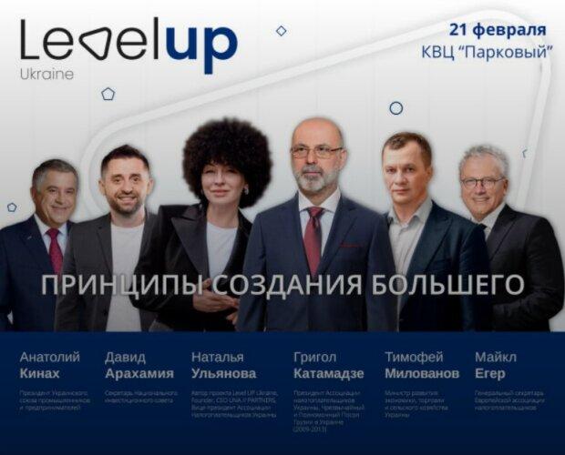 Level Up Ukraine 2020: на бизнес-форуме создадут  условия для сотрудничества на принципах win-win между бизнесом, властью и обществом