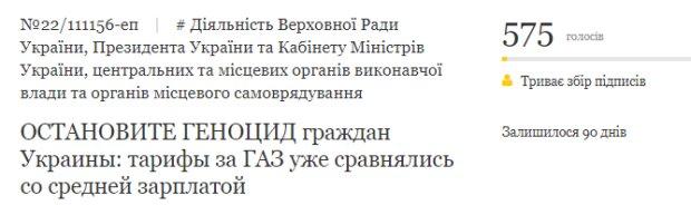 Петиції президенту - скріншот