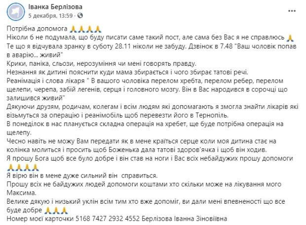 Публікація Іванки Берлізової: Facebook