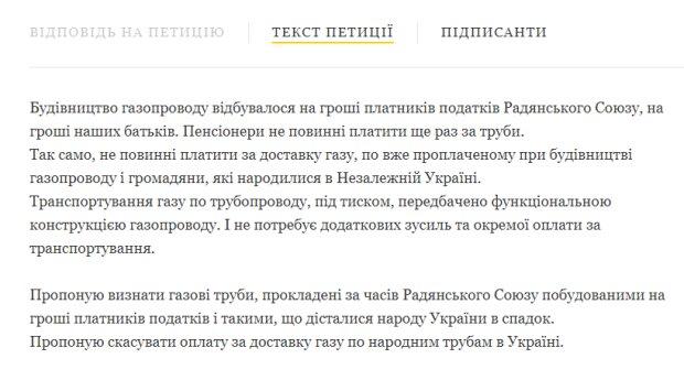Петиція на сайті Президента, petition.president.gov.ua