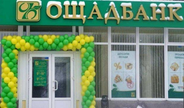 Ощадбанк подал международный иск против России
