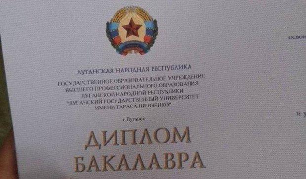 """Соцсети высмеяли диплом бакалавра """"ЛНР"""" (фото)"""