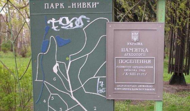 Столичний парк Нивки перетворять на екопарк