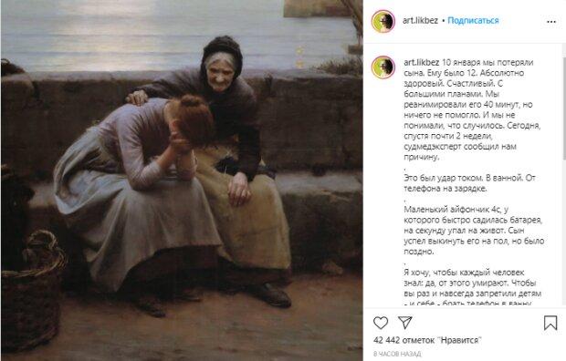 Історія матері, яка втратила дитину, скріншот: Instagram