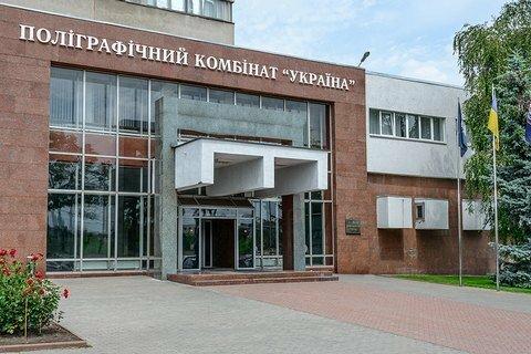 """Кадрові перестановки на Поліграфкомбінаті """"Україна"""" загрожують державній таємниці?! """