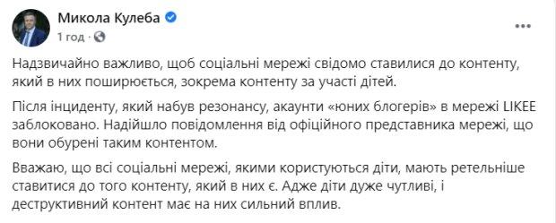 Скріншот: facebook.com/KulebaMykola
