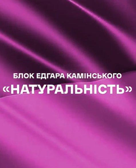 Екс-чоловік Слави Камінської балотується у Раду, вже створив партію: ось заради чого він покинув співачку