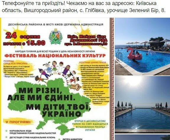 День незалежності України 2020, скрін - Фейсбук