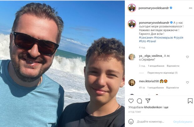 Олександр Пономарьов з сином, фото з instagram