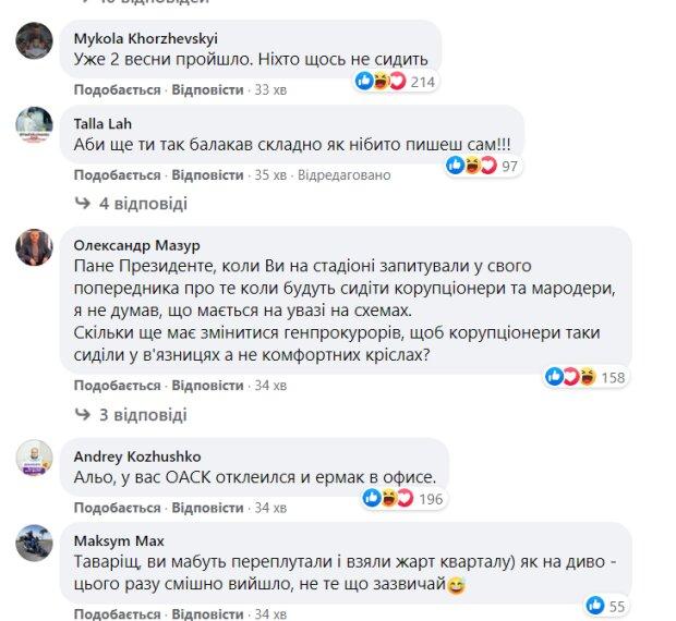 Коментарі, скріншот: facebook.com/zelenskiy95