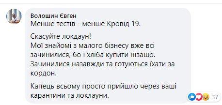 Локдаун, Фейсбук - скриншот