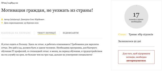 Петиція на сайті президента, фото: скріншот