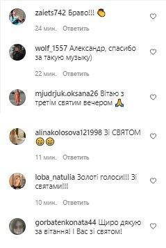 Коментарі, скріншот: Instagram (Пономарьов)