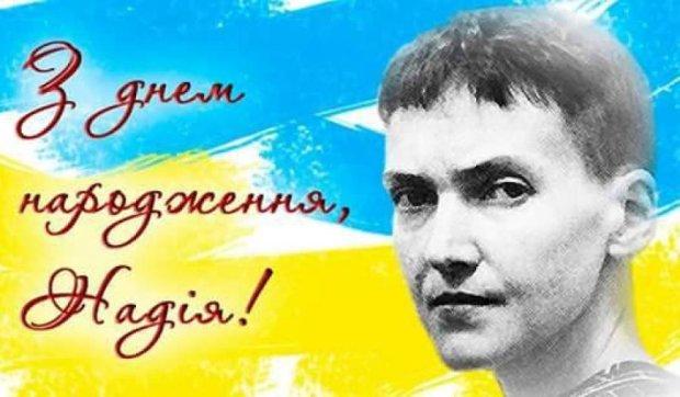 Савченко привітають із Днем народження українці всього світу
