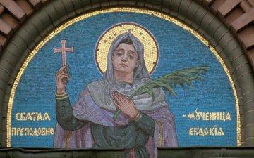 День святої Євдокії 14 березня: жінки, зробіть це обов'язково