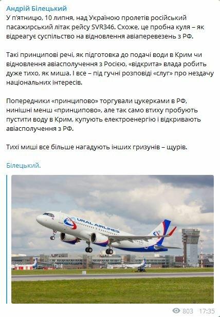 Власть запустила пробную пулю и превратилась в крыс - Андрей Билецкий показал, как дурят голову украинцам