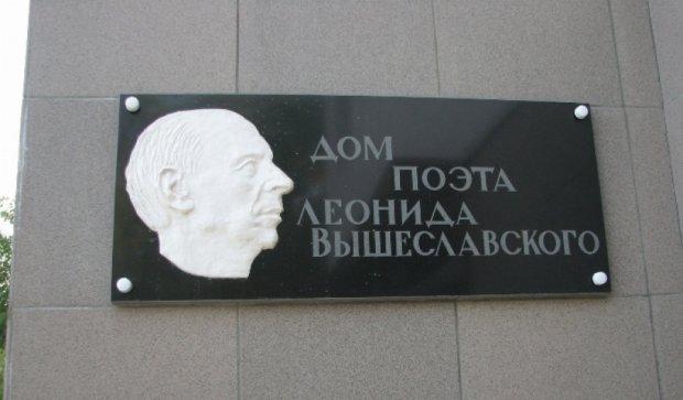 Из-за угроз ФСБ в Крыму закроют музей украинского поэта
