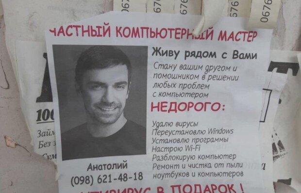 """Оголошення """"Компьютерный мастер"""", фото: Telegram"""
