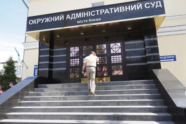 Окружной админсуд Киева