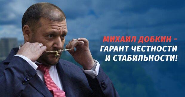 Страх и ненависть в постели с Михаилом Добкиным, – СМИ