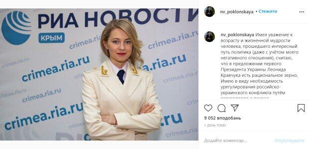 Наталія Поклонська, instagram.com/nv_poklonskaya