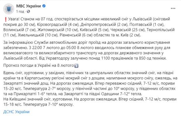 Скрін: facebook.com/mvs.gov.ua