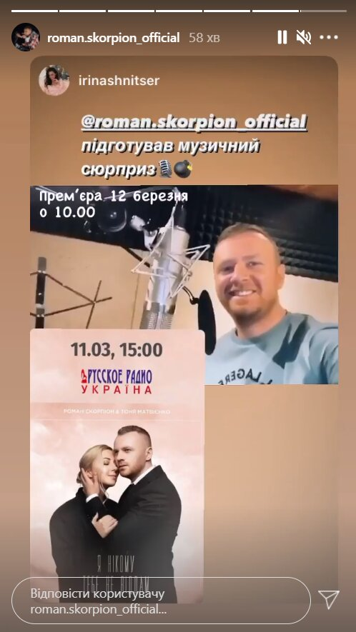 Скріншот: instagram.com/stories/roman.skorpion_official