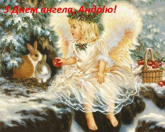 День Андрія Первозванного 2018: найкращі привітання у прозі, віршах і  листівках - ЗНАЙ ЮА