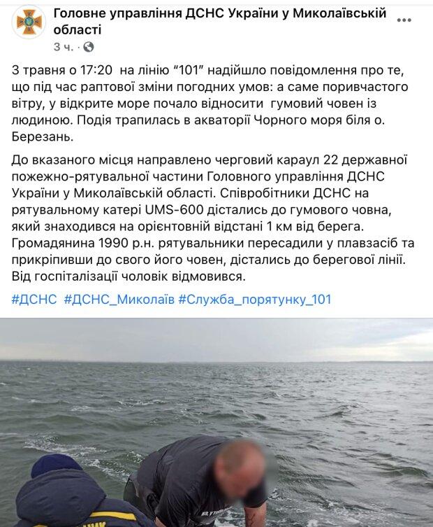 Постраждалий чоловік, фото: ДСНС Миколаїв