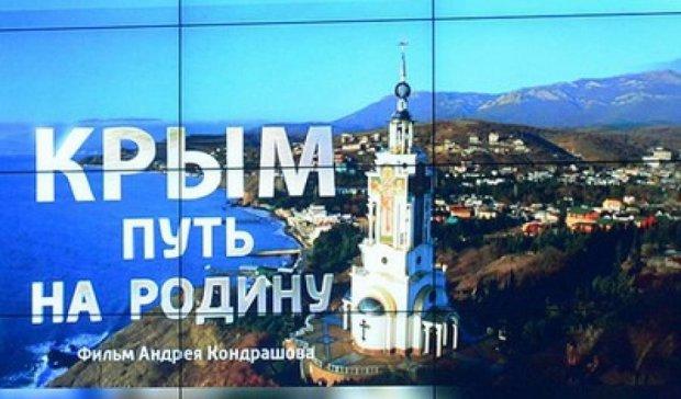 Украинцы Франции сорвали показ фильма о Крыме