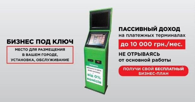 Готовий бізнес в Україні в 2020 році на платіжних терміналах moneybox.net.ua. Відгуки клієнтів