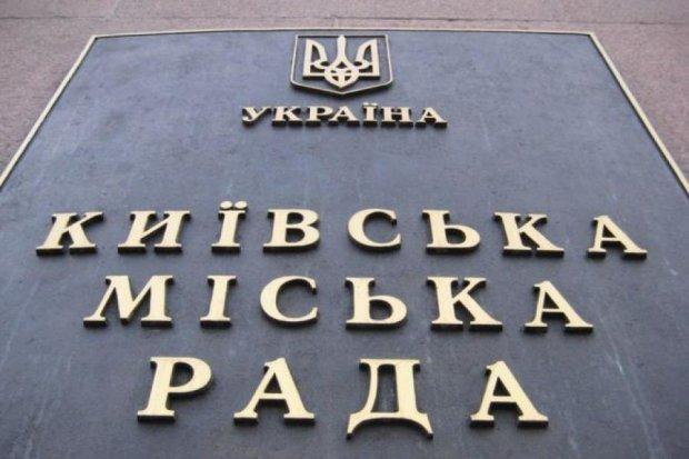 Активісти назвали головних прогульників Київради