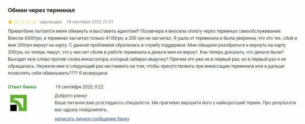 """Відгук незадоволеної клієнтки """"ПриватБанку"""", скріншот: Minfin"""