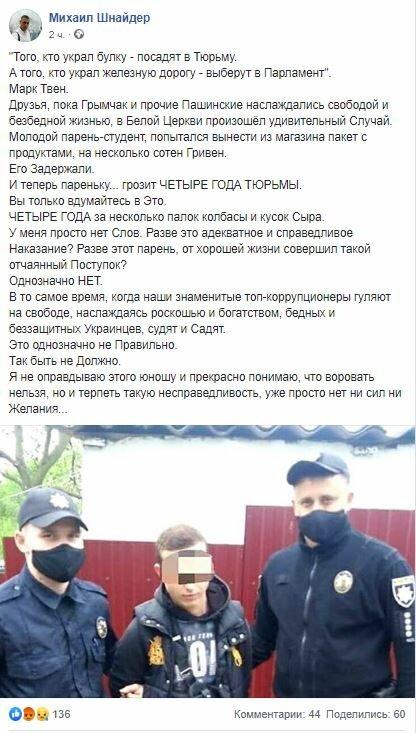 Публікація Михайла Шнайдера, скріншот: Facebook