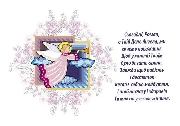 Привітання з Днем ангела Романа: листівки і вірші - ЗНАЙ ЮА