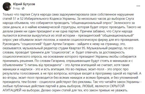 Скріншот: facebook.com/butusov.yuriy